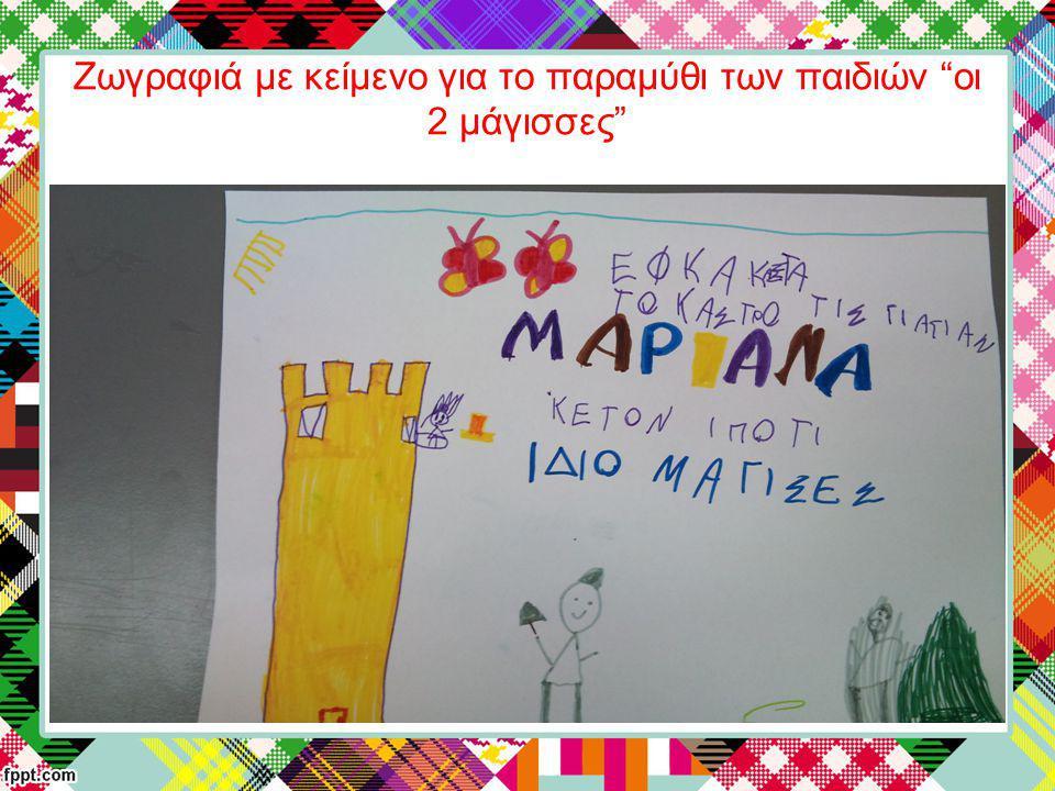 """Ζωγραφιά με κείμενο για το παραμύθι των παιδιών """"οι 2 μάγισσες"""""""