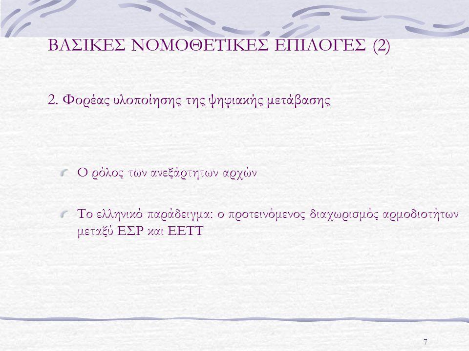 7 ΒΑΣΙΚΕΣ ΝΟΜΟΘΕΤΙΚΕΣ ΕΠΙΛΟΓΕΣ (2) 2.
