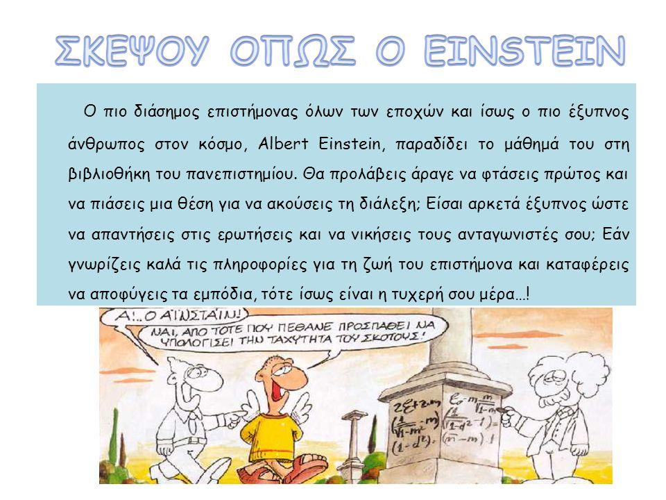 Ο πιο διάσημος επιστήμονας όλων των εποχών και ίσως ο πιο έξυπνος άνθρωπος στον κόσμο, Albert Einstein, παραδίδει το μάθημά του στη βιβλιοθήκη του παν