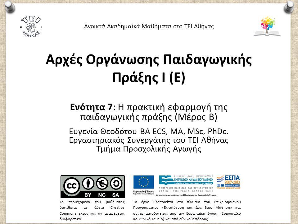 Αρχές Οργάνωσης Παιδαγωγικής Πράξης Ι (E) Ενότητα 7: Η πρακτική εφαρμογή της παιδαγωγικής πράξης (Μέρος B) Ευγενία Θεοδότου BA ECS, MA, MSc, PhDc.