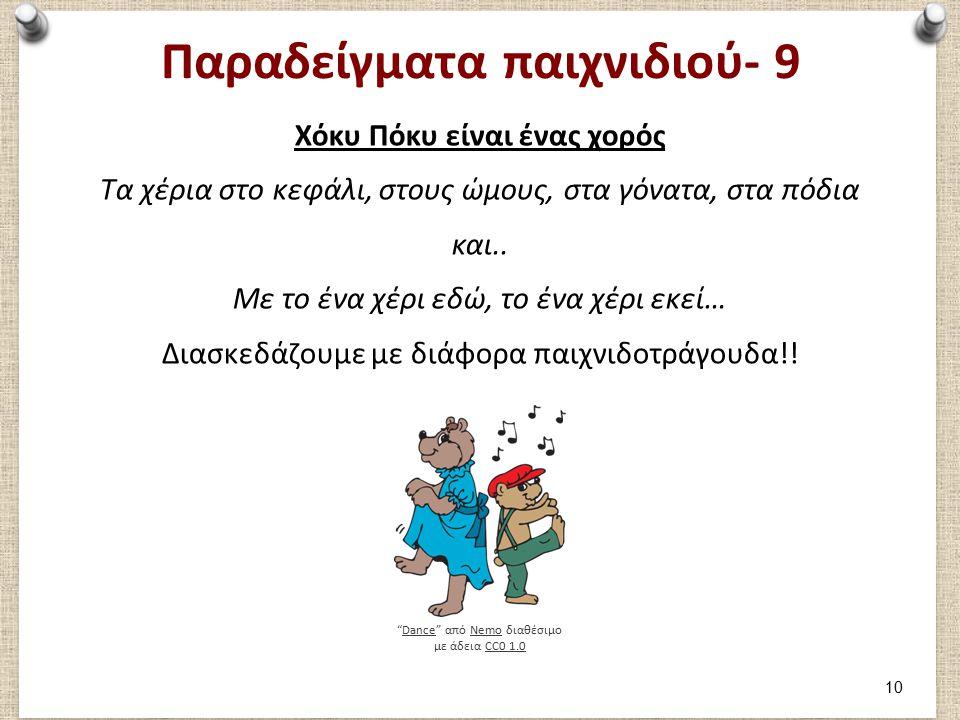 Παραδείγματα παιχνιδιού- 9 Χόκυ Πόκυ είναι ένας χορός Τα χέρια στο κεφάλι, στους ώμους, στα γόνατα, στα πόδια και..