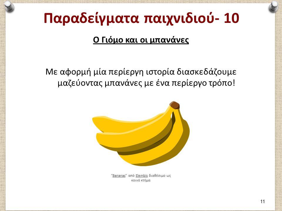 Παραδείγματα παιχνιδιού- 10 Ο Γιόμο και οι μπανάνες Με αφορμή μία περίεργη ιστορία διασκεδάζουμε μαζεύοντας μπανάνες με ένα περίεργο τρόπο.