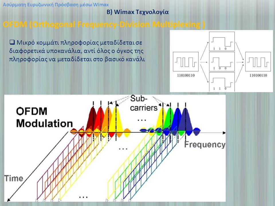 Ασύρματη Ευρυζωνική Πρόσβαση μέσω Wimax B) Wimax Τεχνολογία OFDM (Orthogonal Frequency-Division Multiplexing )  Μικρό κομμάτι πληροφορίας μεταδίδεται σε διαφορετικά υποκανάλια, αντί όλος ο όγκος της πληροφορίας να μεταδίδεται στο βασικό κανάλι