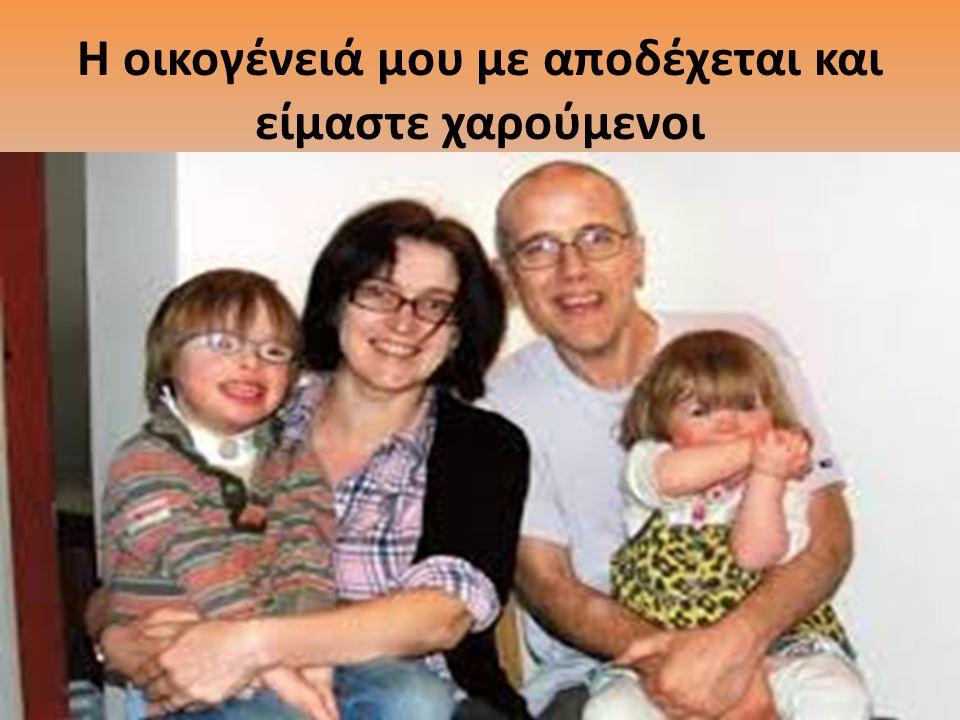 Η οικογένειά μου με αποδέχεται και είμαστε χαρούμενοι