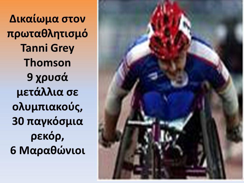 Δικαίωμα στον πρωταθλητισμό Tanni Grey Thomson 9 χρυσά μετάλλια σε ολυμπιακούς, 30 παγκόσμια ρεκόρ, 6 Μαραθώνιοι