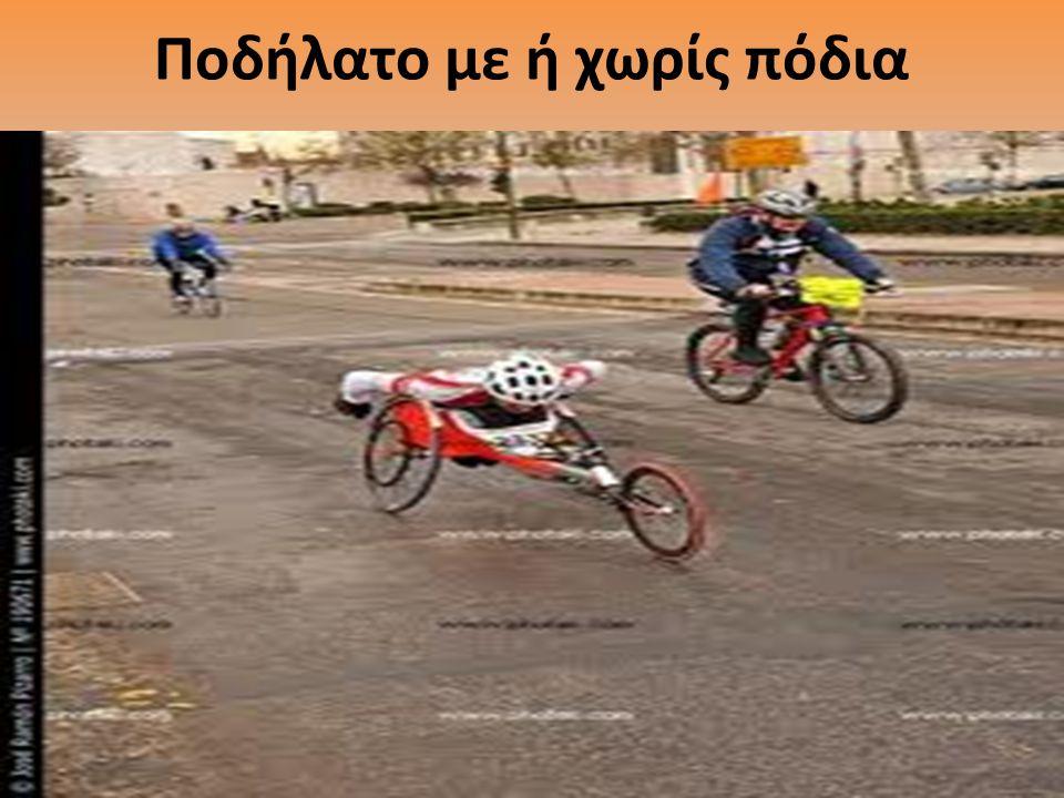 Ποδήλατο με ή χωρίς πόδια
