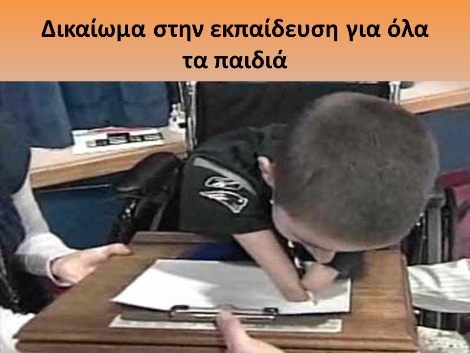 Δικαίωμα στην εκπαίδευση για όλα τα παιδιά