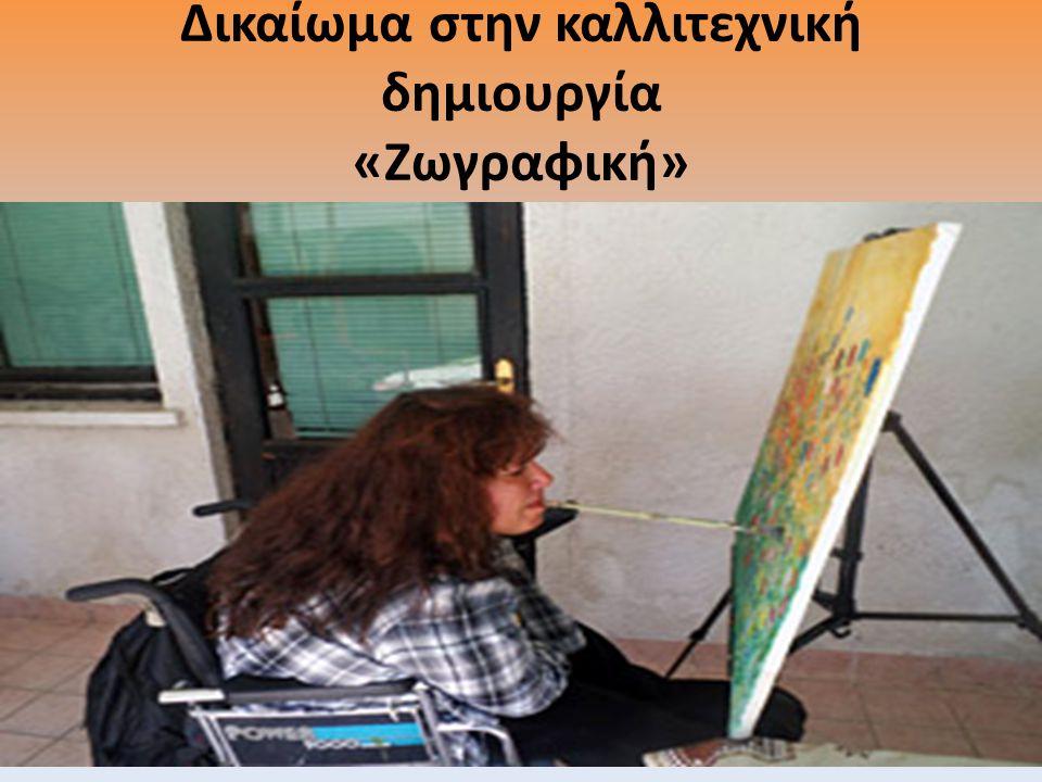 Δικαίωμα στην καλλιτεχνική δημιουργία «Ζωγραφική»