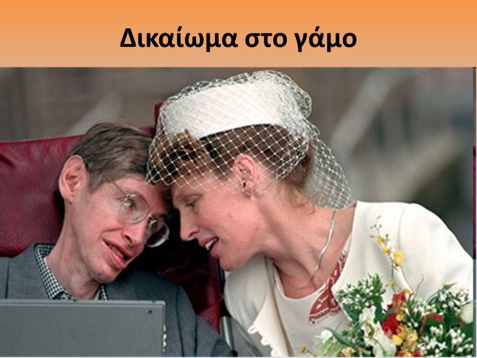 Δικαίωμα στο γάμο
