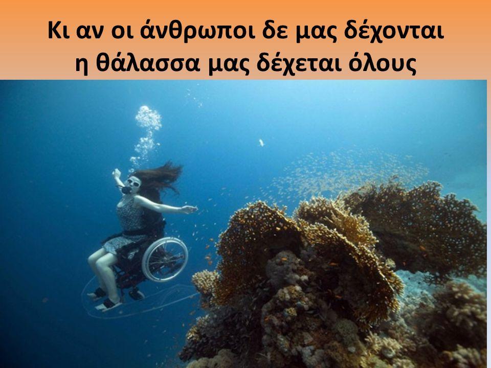 Κι αν οι άνθρωποι δε μας δέχονται η θάλασσα μας δέχεται όλους