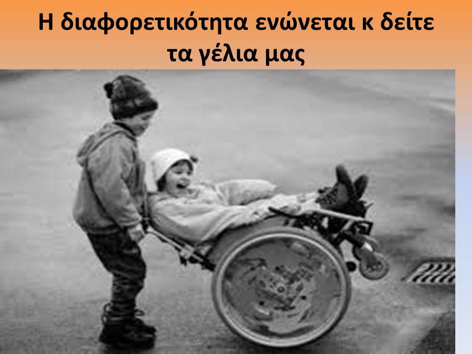 Η διαφορετικότητα ενώνεται κ δείτε τα γέλια μας