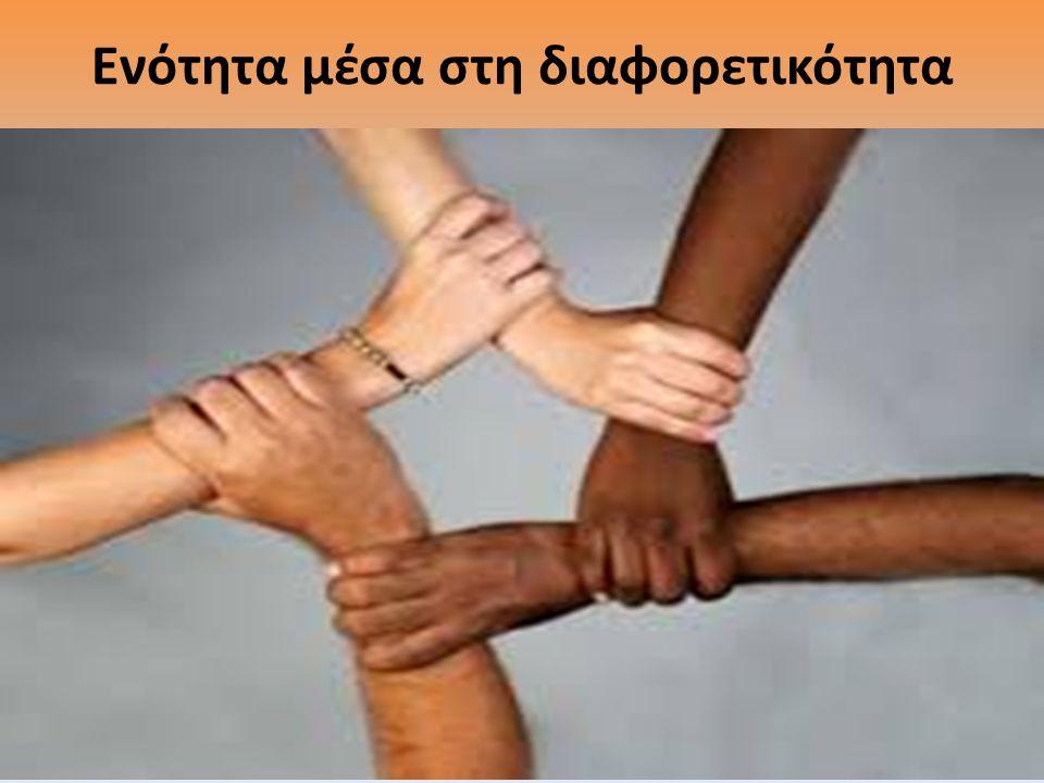 Ενότητα μέσα στη διαφορετικότητα