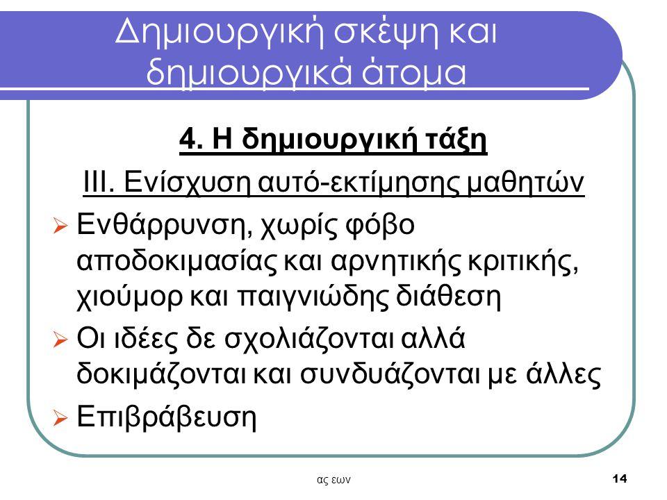 ας εων14 Δημιουργική σκέψη και δημιουργικά άτομα 4.