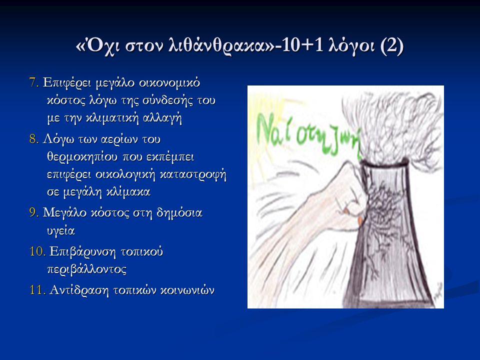 «Όχι στον λιθάνθρακα»-10+1 λόγοι (2) 7. Επιφέρει μεγάλο οικονομικό κόστος λόγω της σύνδεσής του με την κλιματική αλλαγή 8. Λόγω των αερίων του θερμοκη