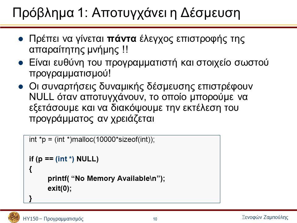 ΗΥ 150 – Προγραμματισμός Ξενοφών Ζαμ π ούλης 10 Πρόβλημα 1: Αποτυγχάνει η Δέσμευση Πρέπει να γίνεται πάντα έλεγχος επιστροφής της απαραίτητης μνήμης !.