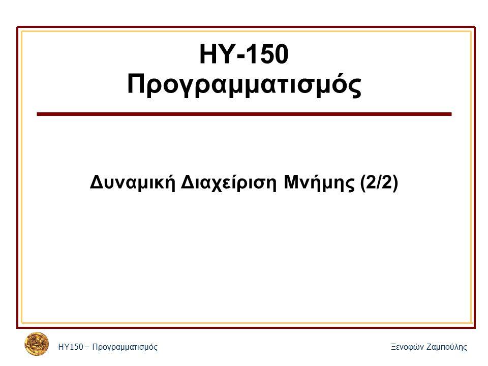 ΗΥ 150 – ΠρογραμματισμόςΞενοφών Ζαμ π ούλης ΗΥ-150 Προγραμματισμός Δυναμική Διαχείριση Μνήμης (2/2)