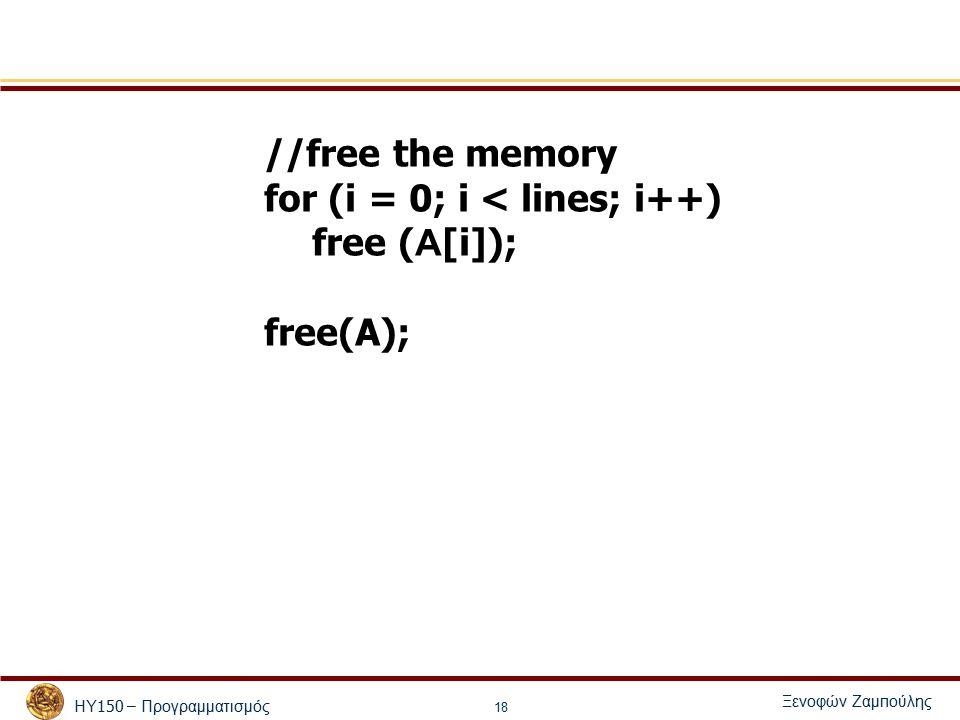 ΗΥ 150 – Προγραμματισμός Ξενοφών Ζαμ π ούλης 18 //free the memory for (i = 0; i < lines; i++) free ( Α [i]); free(A);