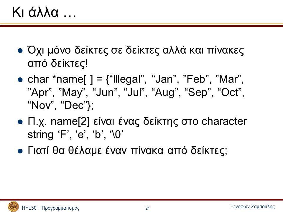 """ΗΥ 150 – Προγραμματισμός Ξενοφών Ζαμ π ούλης 24 Κι άλλα … Όχι μόνο δείκτες σε δείκτες αλλά και πίνακες από δείκτες! char *name[ ] = {""""Illegal"""", """"Jan"""","""