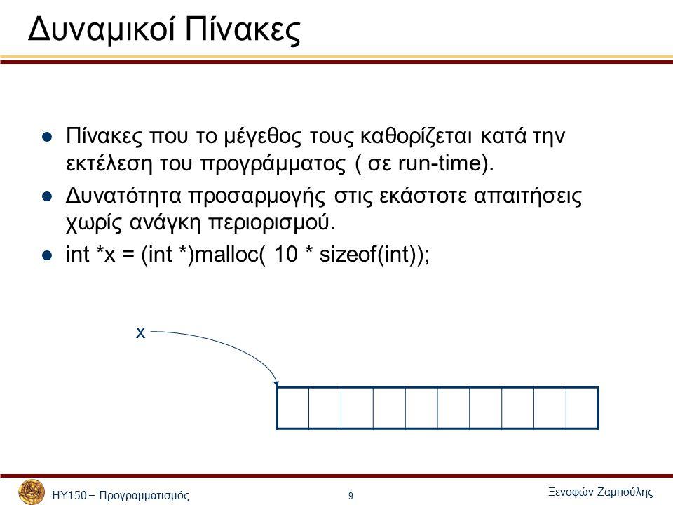 ΗΥ 150 – Προγραμματισμός Ξενοφών Ζαμ π ούλης 9 Δυναμικοί Πίνακες Πίνακες που το μέγεθος τους καθορίζεται κατά την εκτέλεση του προγράμματος ( σε run-time).