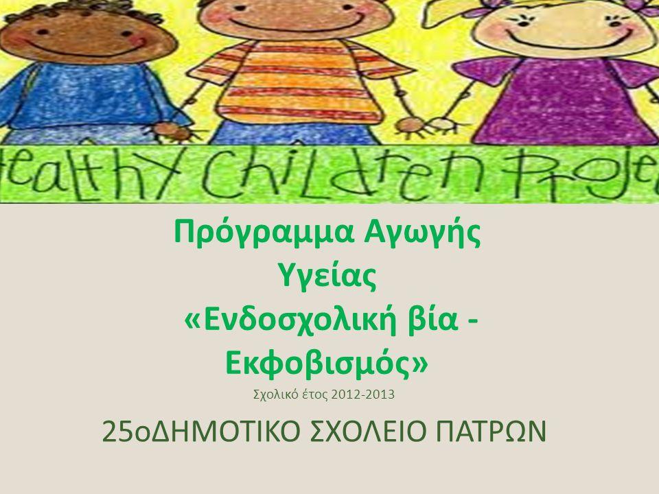 Υπεύθυνος εκπαιδευτικός :Μικέ Χαρίκλεια Συνεργαζόμενοι: Γιαγιά Αναστασία, Νικολάου Ζαχαρούλα Τάξη: ΣΤ ΄ Τμήμα:2ο