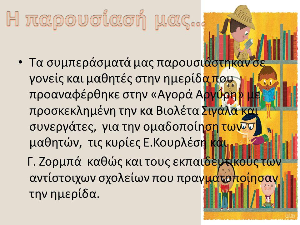 Τα συμπεράσματά μας παρουσιάστηκαν σε γονείς και μαθητές στην ημερίδα που προαναφέρθηκε στην «Αγορά Αργύρη» με προσκεκλημένη την κα Βιολέτα Σιγάλα και