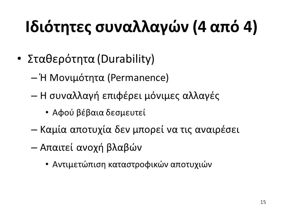 Ιδιότητες συναλλαγών (4 από 4) Σταθερότητα (Durability) – Ή Μονιμότητα (Permanence) – Η συναλλαγή επιφέρει μόνιμες αλλαγές Αφού βέβαια δεσμευτεί – Καμία αποτυχία δεν μπορεί να τις αναιρέσει – Απαιτεί ανοχή βλαβών Αντιμετώπιση καταστροφικών αποτυχιών 15