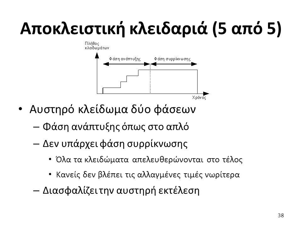Αποκλειστική κλειδαριά (5 από 5) Αυστηρό κλείδωμα δύο φάσεων – Φάση ανάπτυξης όπως στο απλό – Δεν υπάρχει φάση συρρίκνωσης Όλα τα κλειδώματα απελευθερώνονται στο τέλος Κανείς δεν βλέπει τις αλλαγμένες τιμές νωρίτερα – Διασφαλίζει την αυστηρή εκτέλεση 38