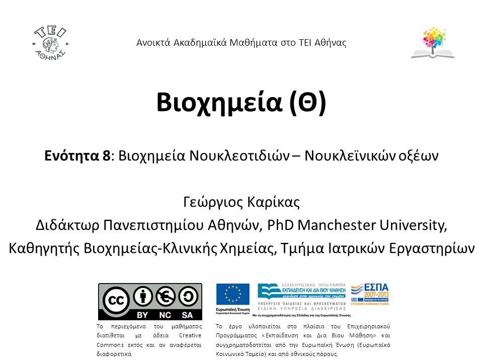 Βιοχημεία (Θ) Ενότητα 8: Βιοχημεία Νουκλεοτιδιών – Νουκλεϊνικών οξέων Γεώργιος Καρίκας Διδάκτωρ Πανεπιστημίου Αθηνών, PhD Manchester University, Καθηγ