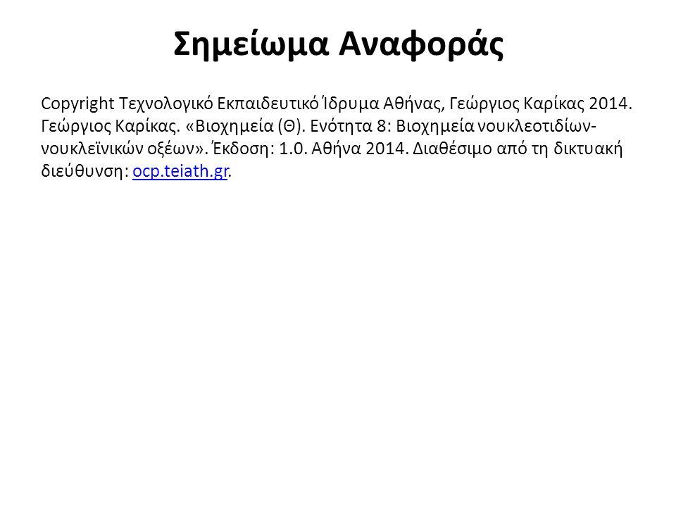 Σημείωμα Αναφοράς Copyright Τεχνολογικό Εκπαιδευτικό Ίδρυμα Αθήνας, Γεώργιος Καρίκας 2014. Γεώργιος Καρίκας. «Βιοχημεία (Θ). Ενότητα 8: Βιοχημεία νουκ