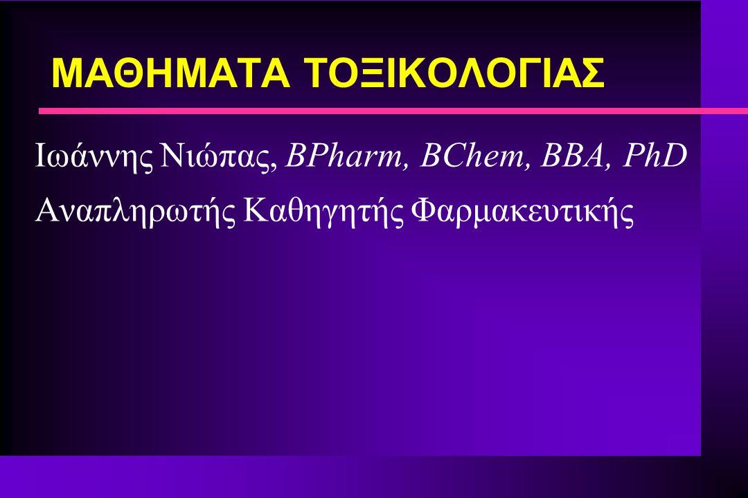 Ιωάννης Νιώπας, BPharm, BChem, BBA, PhD Αναπληρωτής Καθηγητής Φαρμακευτικής ΜΑΘΗΜΑΤΑ ΤΟΞΙΚΟΛΟΓΙΑΣ