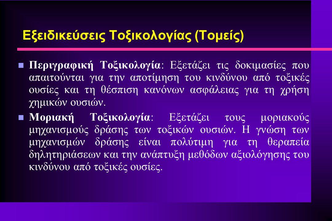 Εξειδικεύσεις Τοξικολογίας (Τομείς) n Περιγραφική Τοξικολογία: Εξετάζει τις δοκιμασίες που απαιτούνται για την αποτίμηση του κινδύνου από τοξικές ουσί