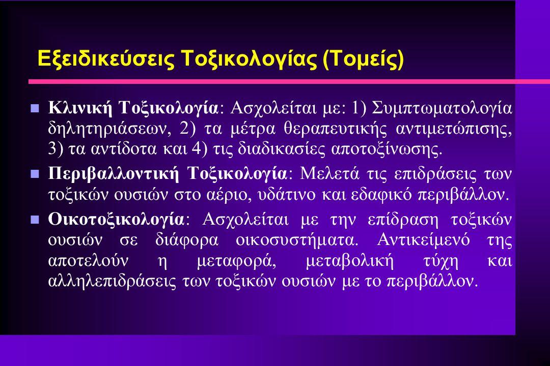 Εξειδικεύσεις Τοξικολογίας (Τομείς) n Κλινική Τοξικολογία: Ασχολείται με: 1) Συμπτωματολογία δηλητηριάσεων, 2) τα μέτρα θεραπευτικής αντιμετώπισης, 3)