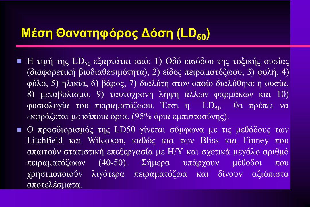 Μέση Θανατηφόρος Δόση (LD 50 ) n Η τιμή της LD 50 εξαρτάται από: 1) Οδό εισόδου της τοξικής ουσίας (διαφορετική βιοδιαθεσιμότητα), 2) είδος πειραματόζ