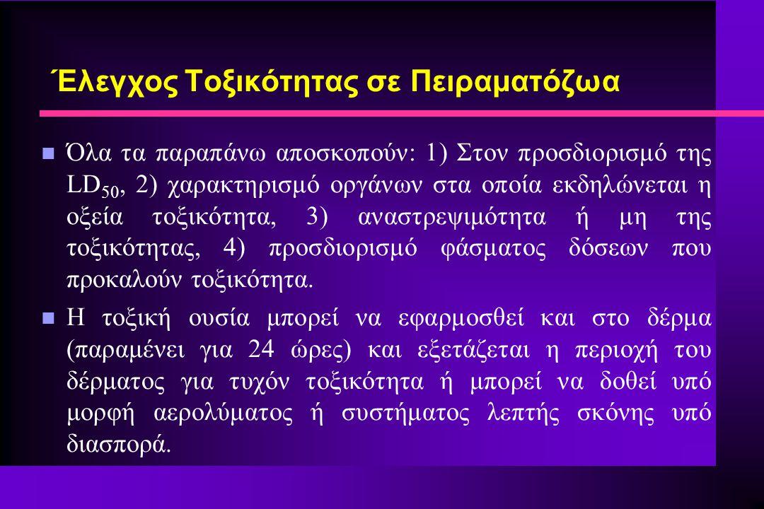 Έλεγχος Τοξικότητας σε Πειραματόζωα n Όλα τα παραπάνω αποσκοπούν: 1) Στον προσδιορισμό της LD 50, 2) χαρακτηρισμό οργάνων στα οποία εκδηλώνεται η οξεί