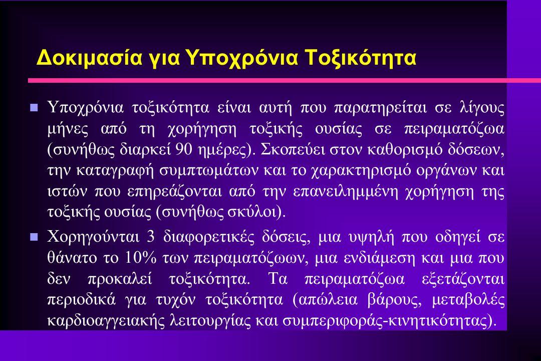 Δοκιμασία για Υποχρόνια Τοξικότητα n Υποχρόνια τοξικότητα είναι αυτή που παρατηρείται σε λίγους μήνες από τη χορήγηση τοξικής ουσίας σε πειραματόζωα (