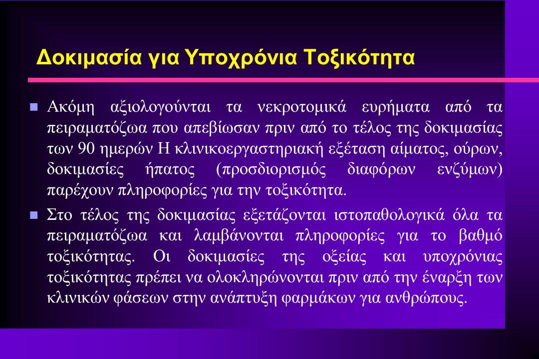 Δοκιμασία για Υποχρόνια Τοξικότητα n Ακόμη αξιολογούνται τα νεκροτομικά ευρήματα από τα πειραματόζωα που απεβίωσαν πριν από το τέλος της δοκιμασίας τω