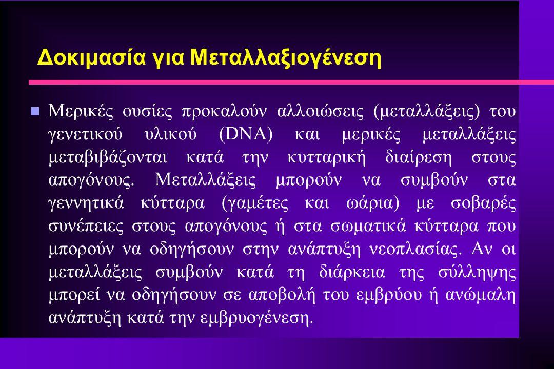 Δοκιμασία για Μεταλλαξιογένεση n Μερικές ουσίες προκαλούν αλλοιώσεις (μεταλλάξεις) του γενετικού υλικού (DNA) και μερικές μεταλλάξεις μεταβιβάζονται κ