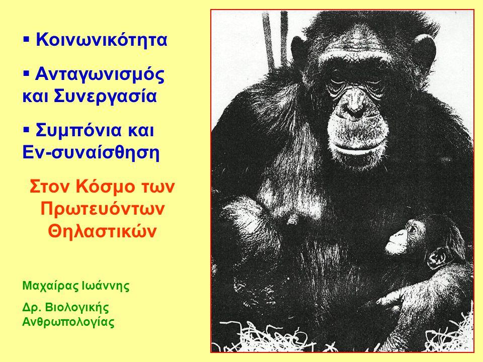 Η Βιολογική – Ηθολογική έρευνα αφαίρεσε από τον άνθρωπο το ξεχωριστό προνόμιο της κατά ειδικό τρόπο δημιουργίας του, και επαναπροσδιόρισε την καταγωγή του στον ζωικό κόσμο.