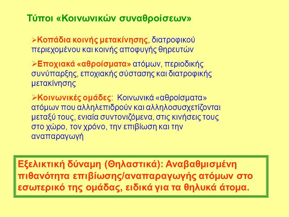 BIO- OIKO- Ομάδα Α Ομάδα Β Ομάδα Γ Ομάδα Δ Οι θεμελιώδεις εξελικτικές δυνάμεις της κοινωνικότητας.