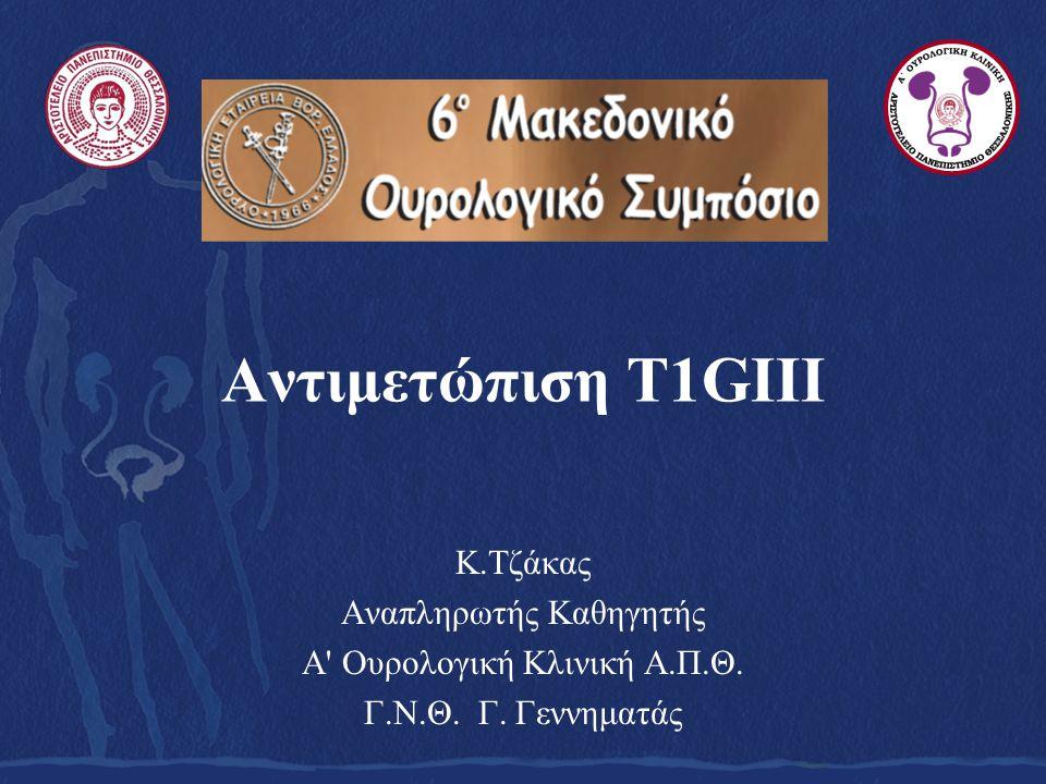 Εισαγωγή Τ1GIII: 10% των μη διηθητικών όγκων της κύστης TUR-BT±ΕΝΔΟΚΥΣΤΙΚΕΣ ΕΓΧΥΣΕΙΣ: θεραπεία εκλογής μη διηθητικών όγκων