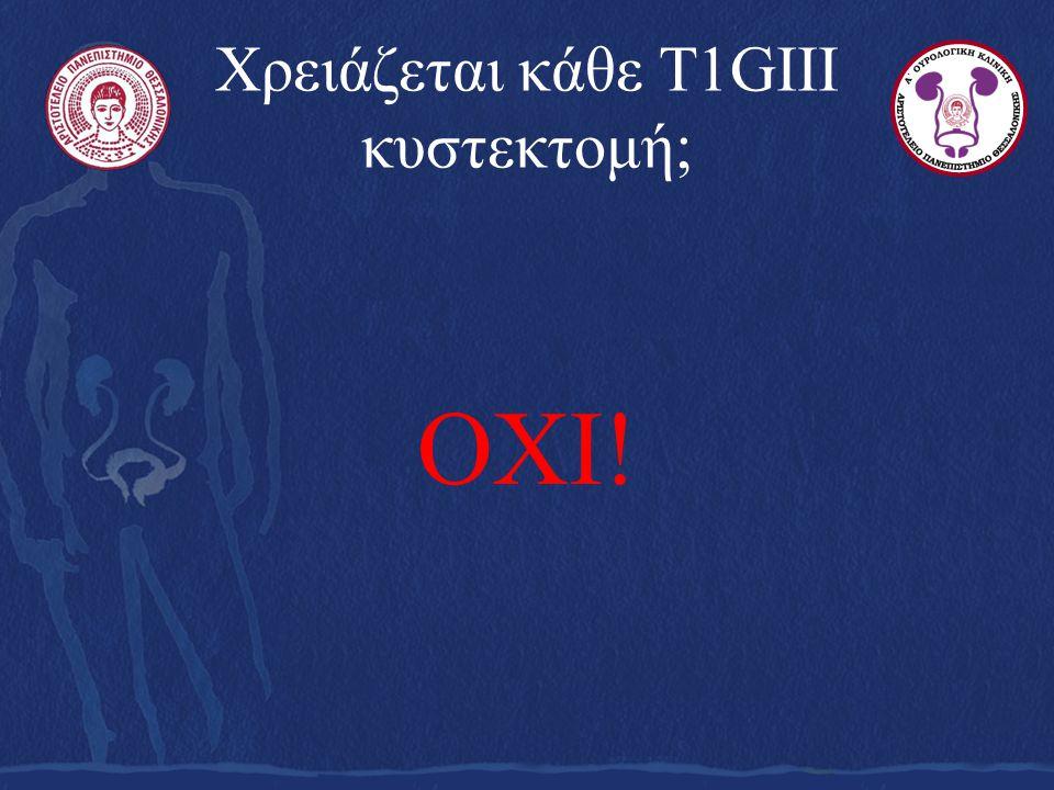 Χρειάζεται κάθε T1GIII κυστεκτομή; OXI!