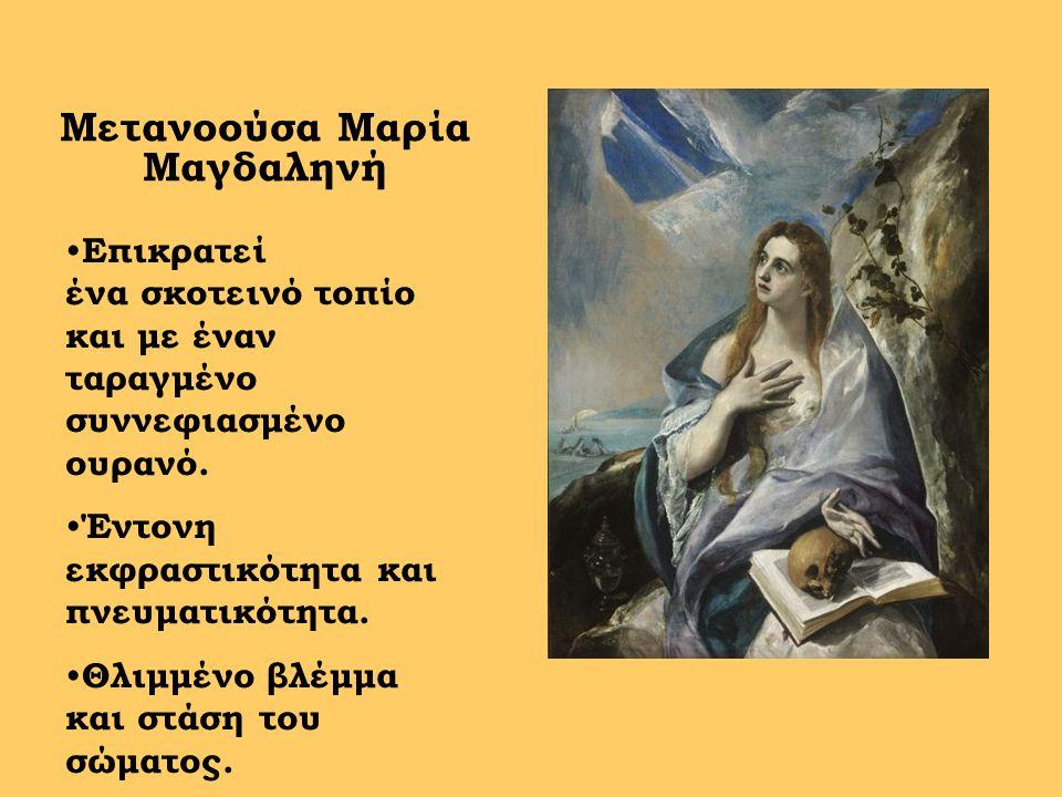 Μετανοούσα Μαρία Μαγδαληνή Επικρατεί ένα σκοτεινό τοπίο και με έναν ταραγμένο συννεφιασμένο ουρανό. Έντονη εκφραστικότητα και πνευματικότητα. Θλιμμένο