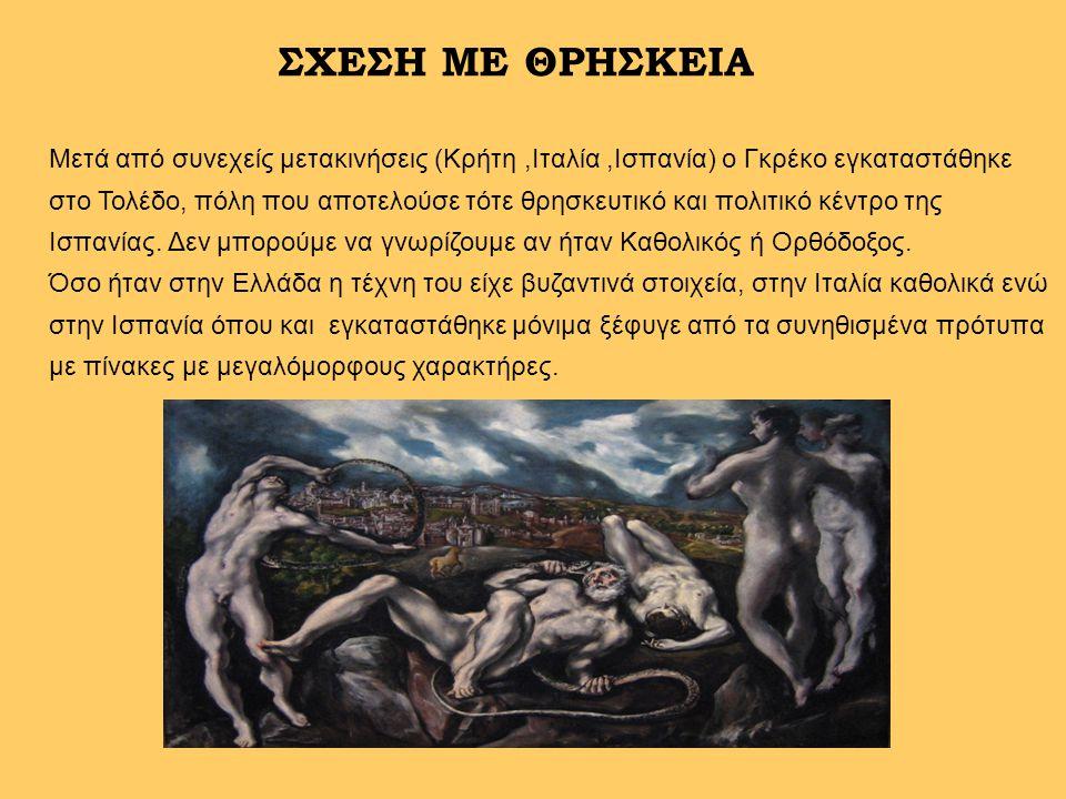 ΣΧΕΣΗ ΜΕ ΘΡΗΣΚΕΙΑ Μετά από συνεχείς μετακινήσεις (Κρήτη,Ιταλία,Ισπανία) ο Γκρέκο εγκαταστάθηκε στο Τολέδο, πόλη που αποτελούσε τότε θρησκευτικό και πο