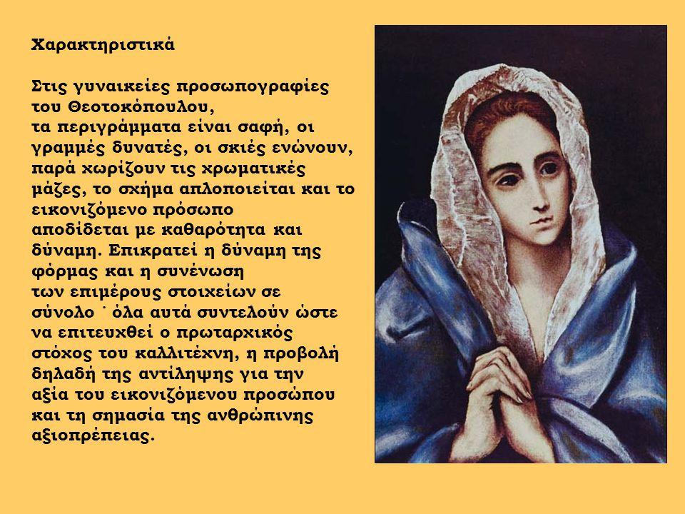 Χαρακτηριστικά Στις γυναικείες προσωπογραφίες του Θεοτοκόπουλου, τα περιγράμματα είναι σαφή, οι γραμμές δυνατές, οι σκιές ενώνουν, παρά χωρίζουν τις χ