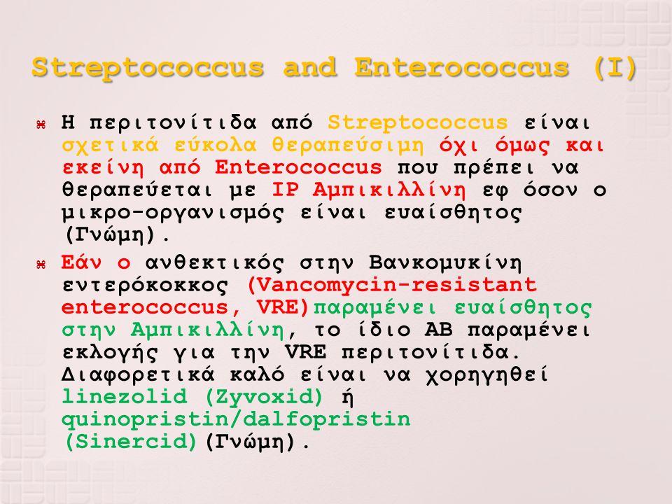 Streptococcus and Enterococcus (I)  Η περιτονίτιδα από Streptococcus είναι σχετικά εύκολα θεραπεύσιμη όχι όμως και εκείνη από Εnterococcus που πρέπει