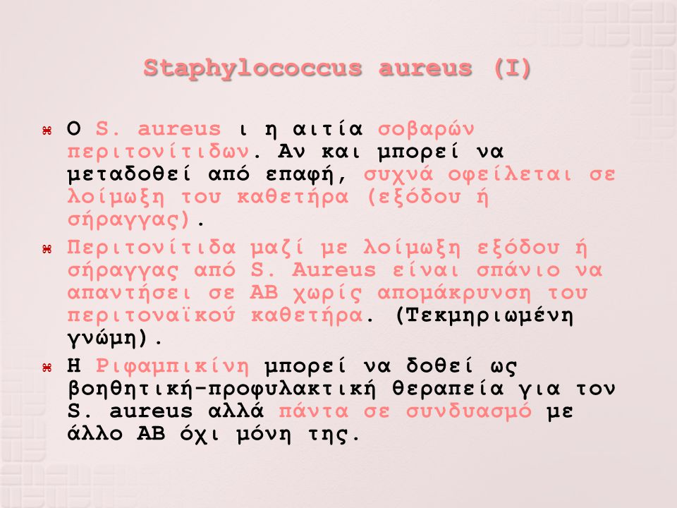 Staphylococcus aureus (I)  O S. aureus ι η αιτία σοβαρών περιτονίτιδων. Αν και μπορεί να μεταδοθεί από επαφή, συχνά οφείλεται σε λοίμωξη του καθετήρα