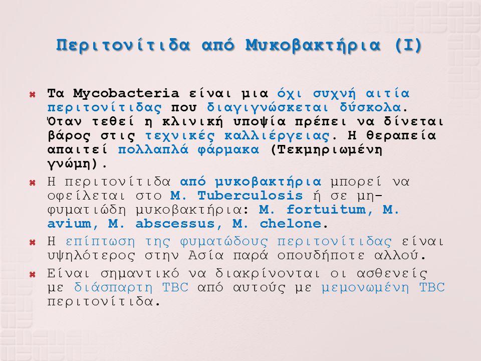 Περιτονίτιδα από Μυκοβακτήρια (Ι)  Τα Mycobacteria είναι μια όχι συχνή αιτία περιτονίτιδας που διαγιγνώσκεται δύσκολα. Όταν τεθεί η κλινική υποψία πρ