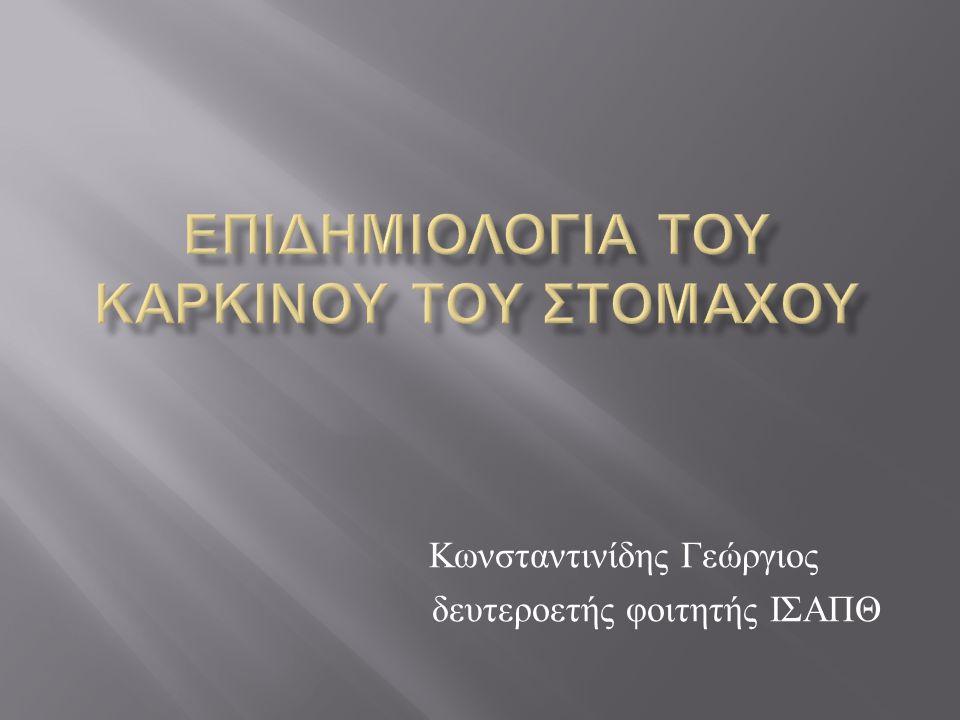 Κωνσταντινίδης Γεώργιος δευτεροετής φοιτητής ΙΣΑΠΘ