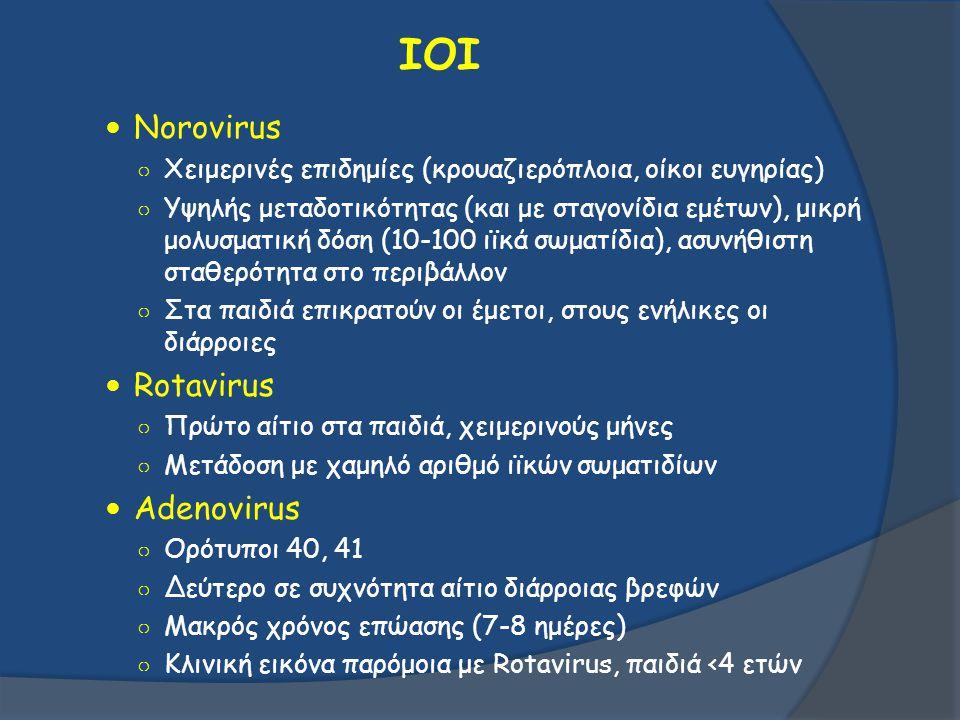 ΙΟΙ Norovirus ○ Χειμερινές επιδημίες (κρουαζιερόπλοια, οίκοι ευγηρίας) ○ Υψηλής μεταδοτικότητας (και με σταγονίδια εμέτων), μικρή μολυσματική δόση (10