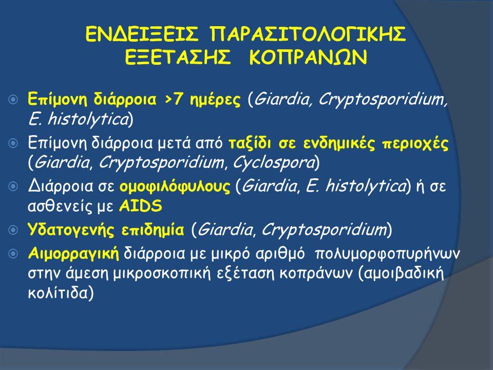 ΕΝΔΕΙΞΕΙΣ ΠΑΡΑΣΙΤΟΛΟΓΙΚΗΣ ΕΞΕΤΑΣΗΣ ΚΟΠΡΑΝΩΝ  Επίμονη διάρροια >7 ημέρες (Giardia, Cryptosporidium, E. histolytica)  Επίμονη διάρροια μετά από ταξίδι